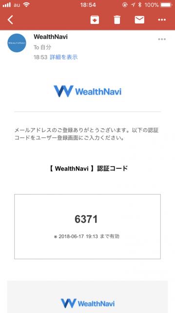 ウェルスナビの認証コード