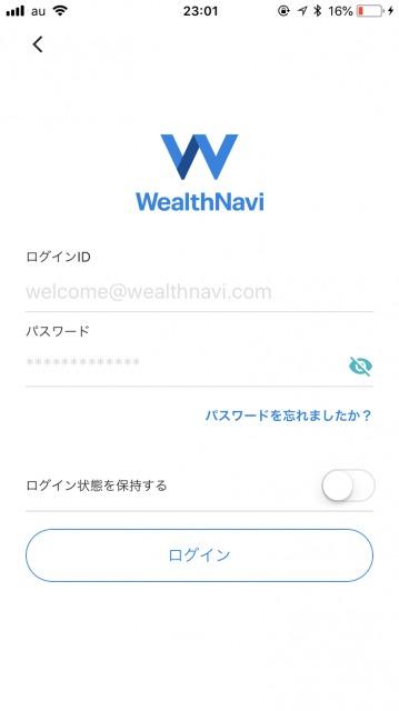 ウェルスナビのログインとパスワード入力画面