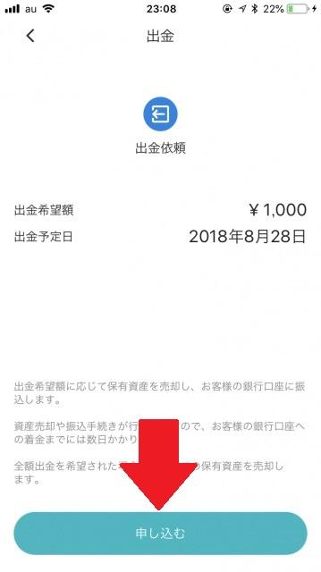 出金の申し込み
