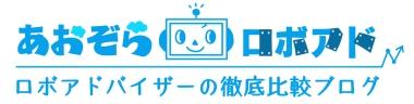 ロボアドバイザーの運用実績報告ブログ【あおぞらロボアド】
